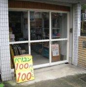 留学小贴士:日本留学省钱有绝招