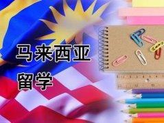 干货!详细解读2018马来西亚留学优势