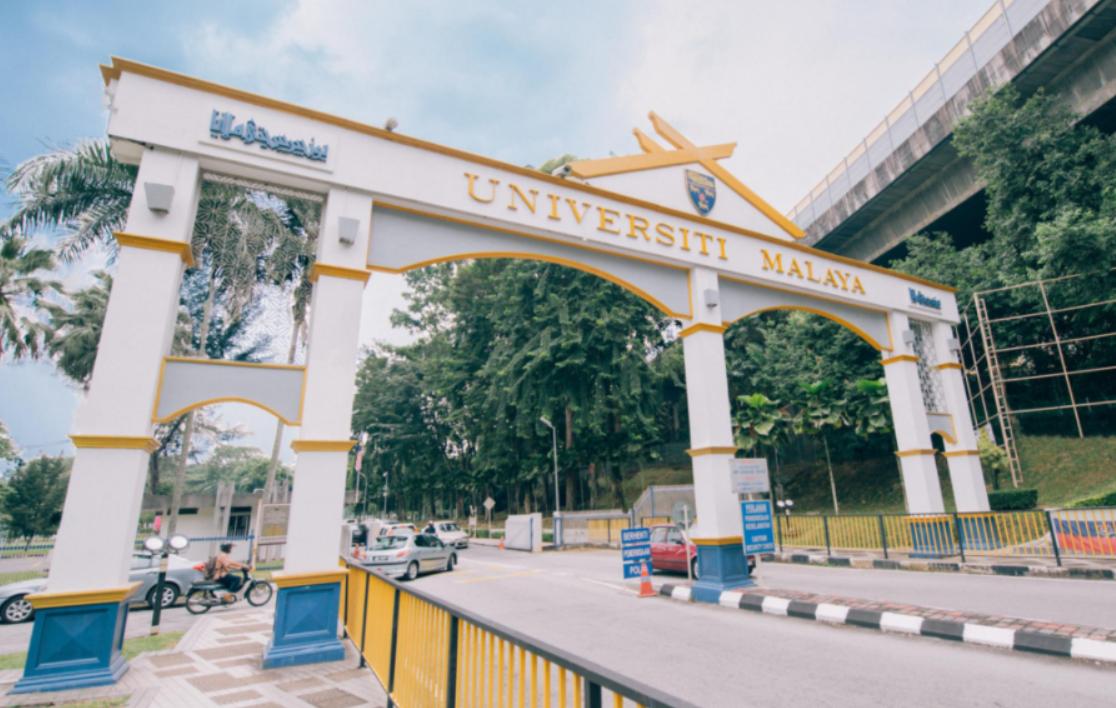 「马来西亚留学」马来亚大学留学优势专业