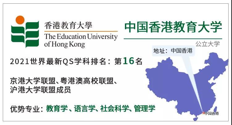 「香港一年制硕士」香港教育大学一年制双学位硕士项目来袭!