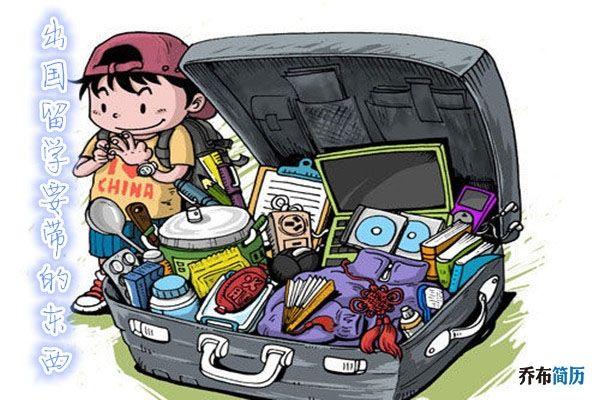 出国留学准备物品清单,出国留学必备物品清单,出国留学需要带什么生活用品