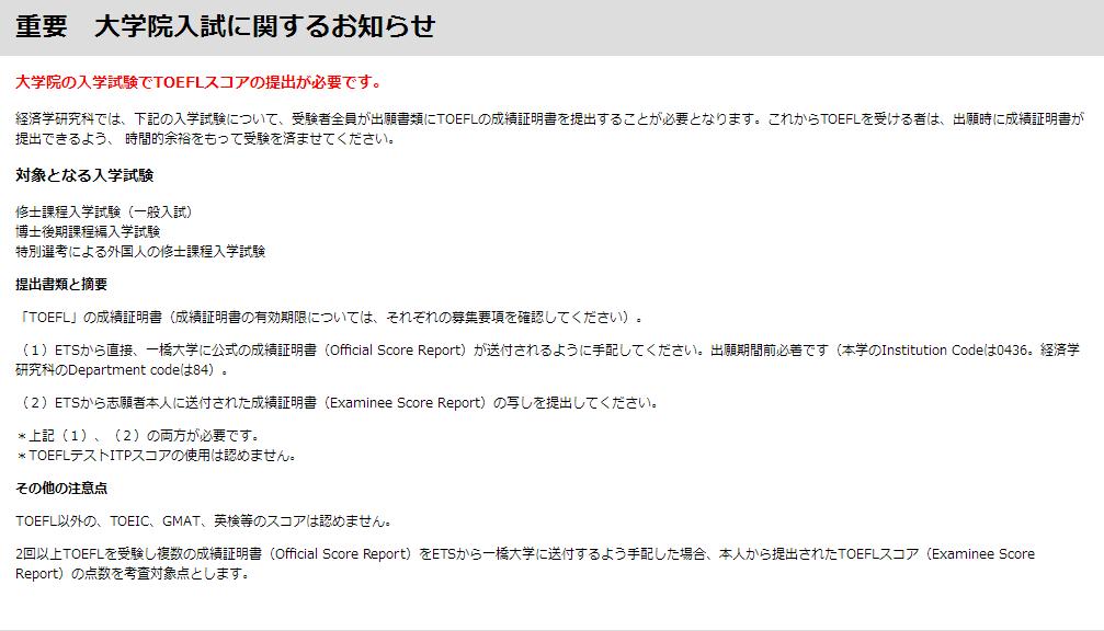 日本一桥大学法学专业入学申请事项