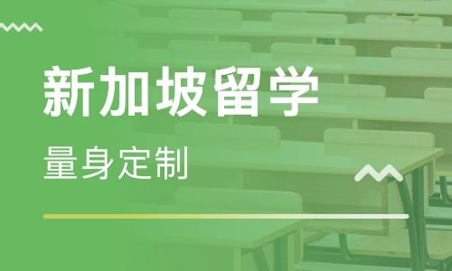 新加坡留学申请