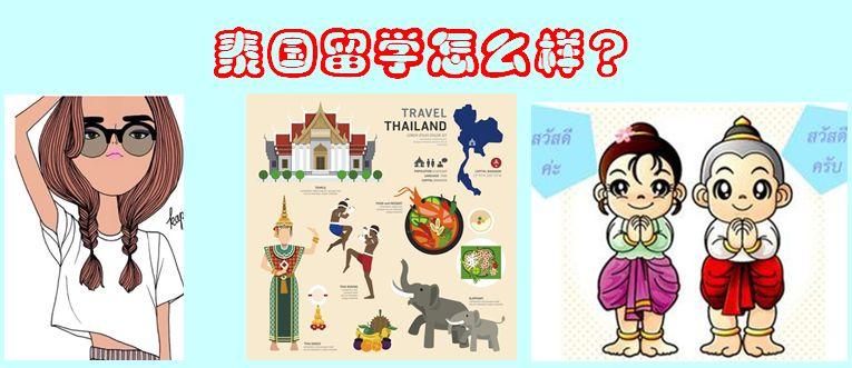 2019泰国留学博士申请条件