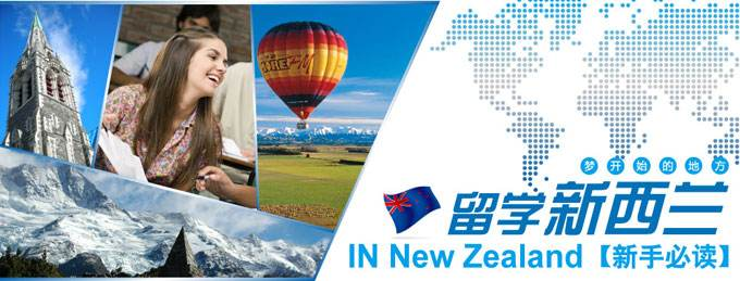 新西兰留学,加拿大留学