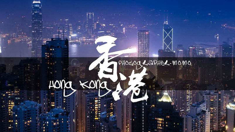 中国香港留学必看!香港八大院校语言要求汇总