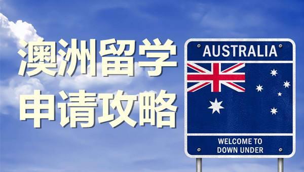 2019-2020澳大利亚留学资金要求从今日起将全面增加