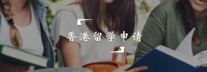 2020年香港留学申请语言成绩要求? 你能达到吗