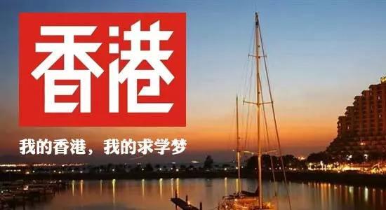 2020香港留学条件有哪些?需要具备哪些基础条件?