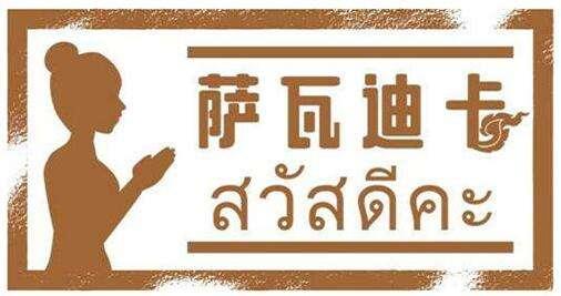 泰国留学:英语在泰国是不是万能的?要不要学习泰语