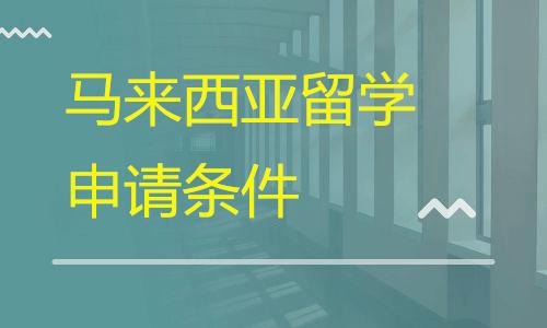 马来西亚大学留学申请条件和办理流程