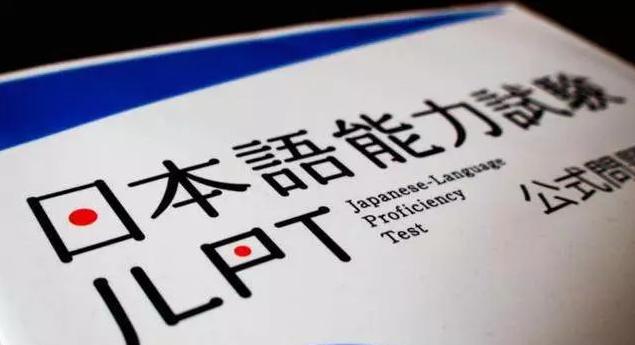 「日本留学」日本留学J.TEST考试介绍